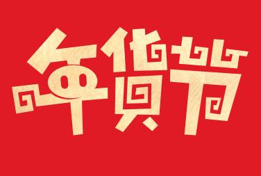 京东年货节LOGO.png