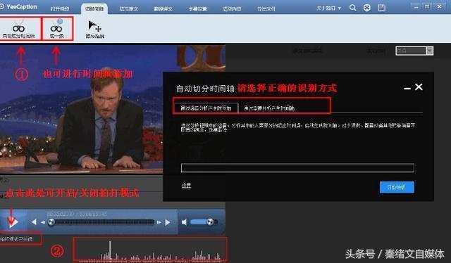 什么视频剪辑软件可以一键加字幕?2款视频字幕制作工具,干货!