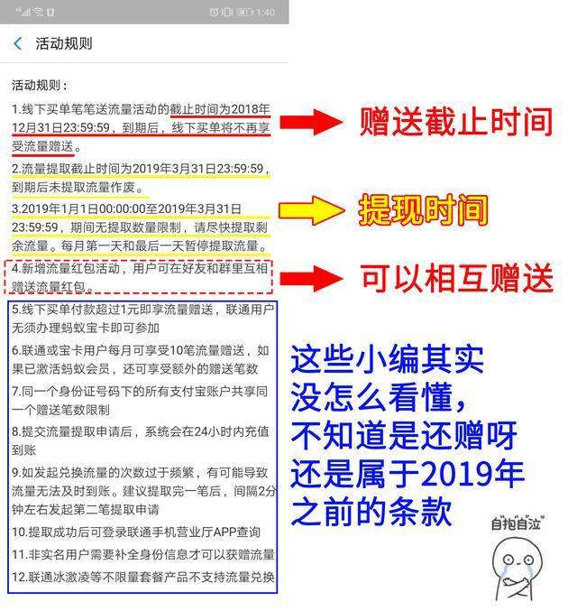 """2019年1月1日凌晨开始支付宝将""""取消线下流量赠送功能"""",我好方"""