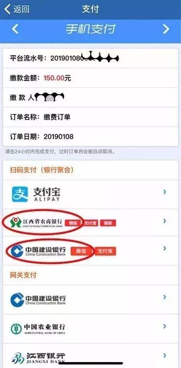 「便民」交管12123APP新增支付宝、微信支付功能,处理交通违法又更方便啦
