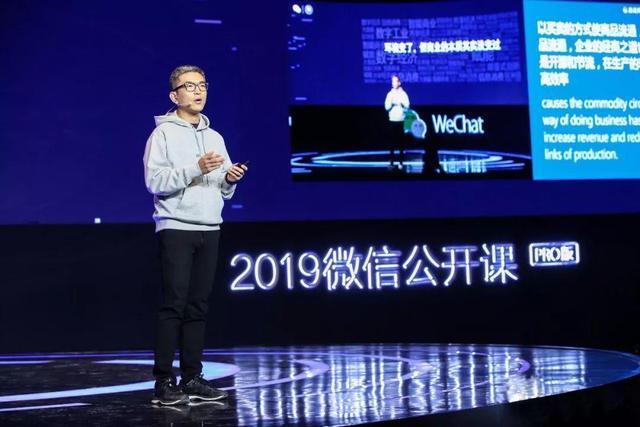 企业微信的2019:连接 下沉 生态
