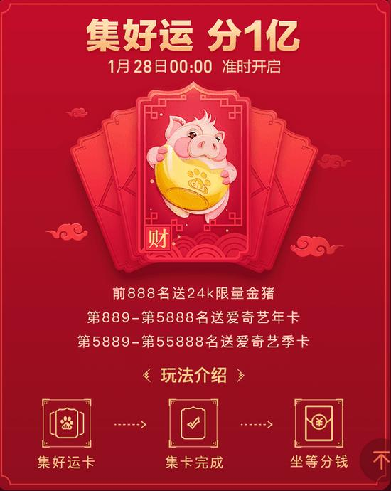快调好闹钟!百度APP春节红包明天开抢:准备瓜分10亿