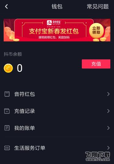 抖音app充值记录删除方法教程_52z.com
