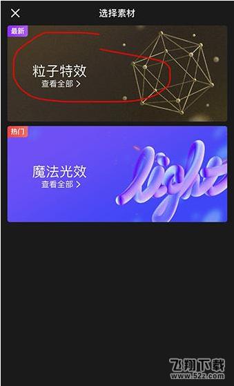 抖音app星河特效拍摄方法教程_52z.com