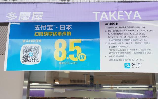"""日本70家银行抵制支付宝一年多后,终于推出了""""日本版支付宝""""!"""