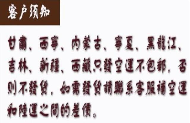 为何电商卖到新疆西藏的商品都不包邮?并不是因为远,而是这原因