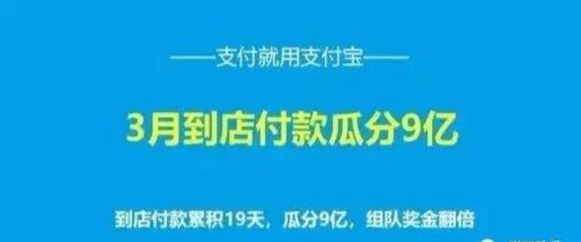 支付宝官宣新规后再送福利:3月1日起19天瓜分9亿,网友:给力!