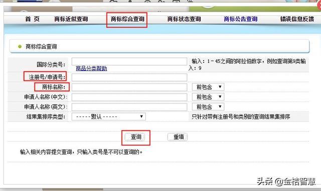 跨境电商上架商品如何查询知识产权、注册商标、专利、版权等详情