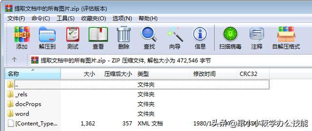 将扩展名.docx修改为.zip,即可批量保存Word中的所有图片!