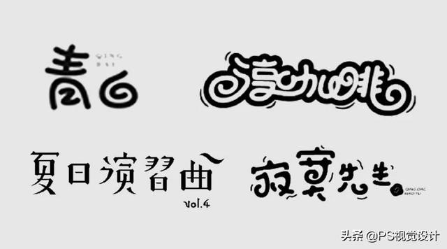 从卡通字看字体设计的三大流程!