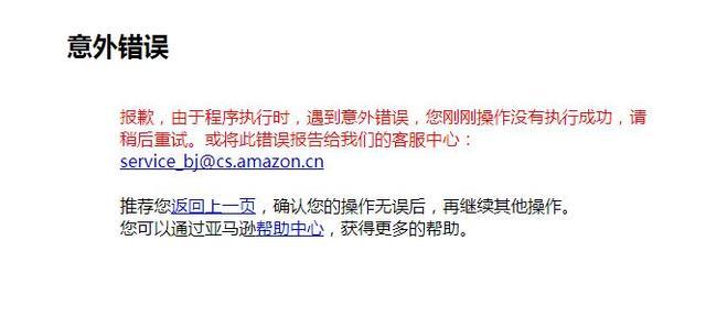 扛不住国人的热情!亚马逊中国清仓大促致服务器崩溃