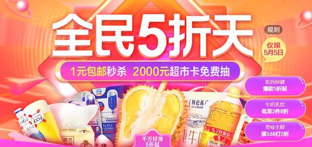"""苏宁快消发起""""全民5折天"""":1元包邮秒杀,爆款5折起"""