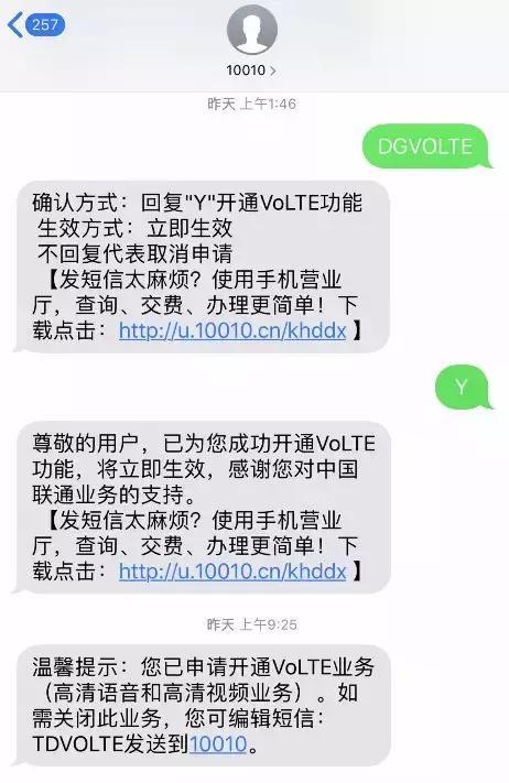联通 VoLTE 开通,遗憾 iPhone 手机