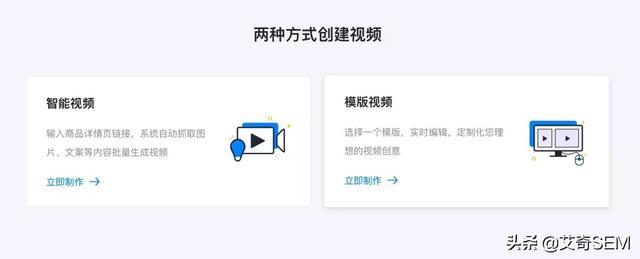 腾讯小视界探索版,低门槛一键生成视频广告创意~