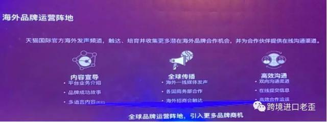 天猫国际取消入驻邀请制,上线英文网站全力招商