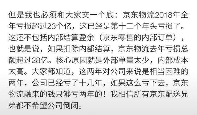 """刘强东引以为傲的自建物流,为何成了京东的""""累赘""""?"""