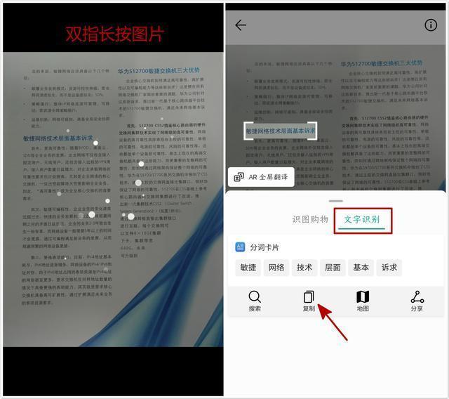 """手机自带""""文字扫描仪"""",5秒就能将纸质文档转成电子档"""
