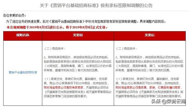 天猫调整淘宝商家极有家标签限制 8月9日生效