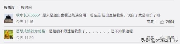 中国移动新规正式被确认!将在9月1日全面执行:流量费低至3元1GB?