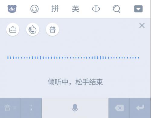 全新百度输入法,开启语音智能化