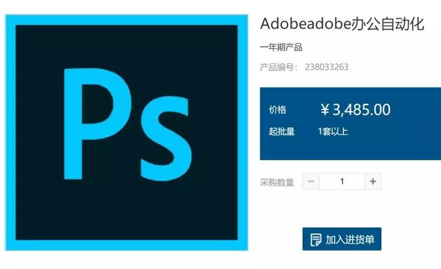 Adobe在天猫开店了!个人可2折买正版Photoshop