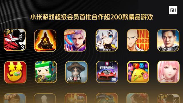 小米游戏正式上线超级会员系统!首日新增会员用户破20万大关