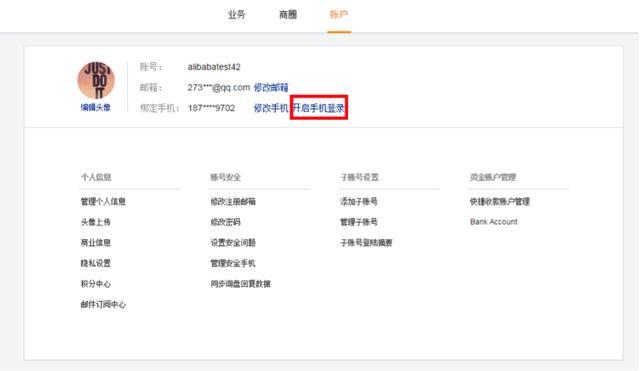如何使用手机号码登录Alibaba账户?