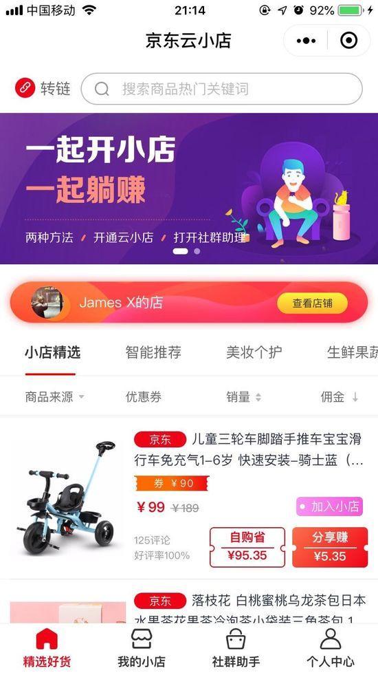 京东又一社交电商项目曝光:云小店