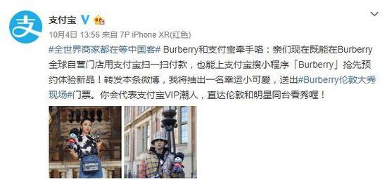 Burberry自营店支持支付宝扫码付_B2B_电商报