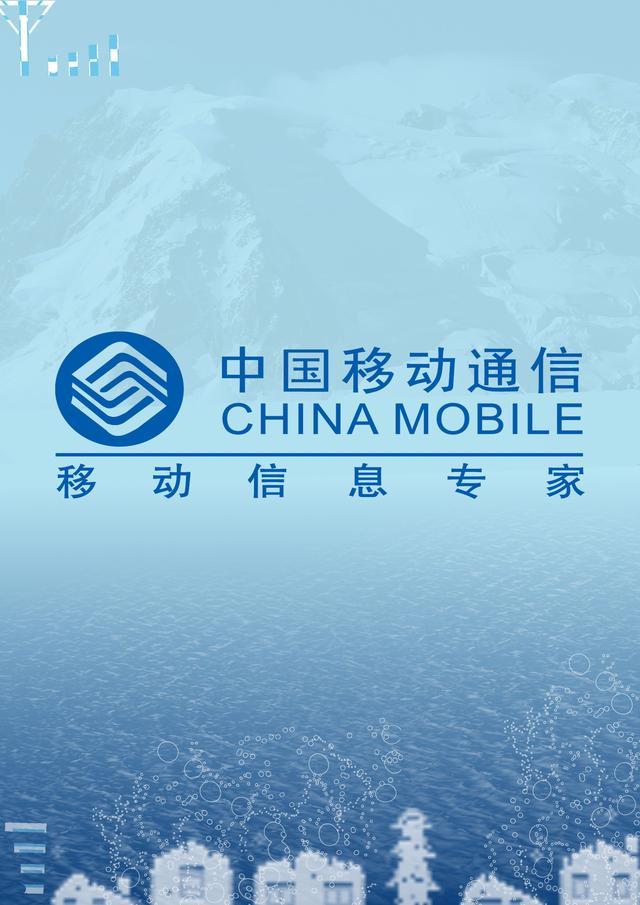 免费宽带不再赠送,中国移动的资费更改或是由量向质的转变