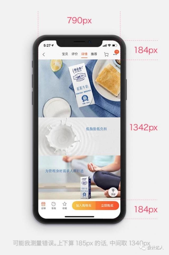 15个手机详情页设计细节,助你输出高品质页面