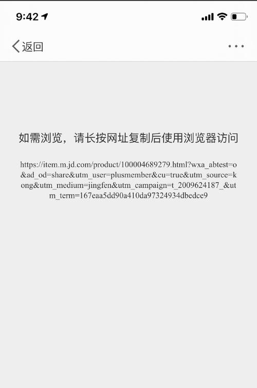 双十一忙站队?微博今起屏蔽部分京东导流链接