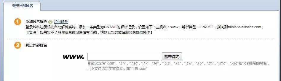 """阿里国际站卖家如何绑定自己的""""官网""""?"""