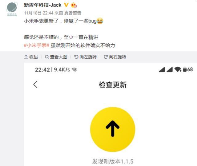 小米手表喜迎更新:允许修改性别与出生年月