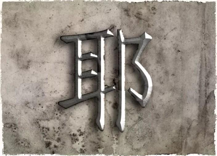 金属文字,通过PS快速制作简单逼真的金属文字_www.16xx8.com