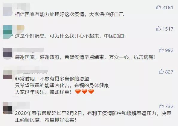 国务院通知:春节假期延长至2月2日
