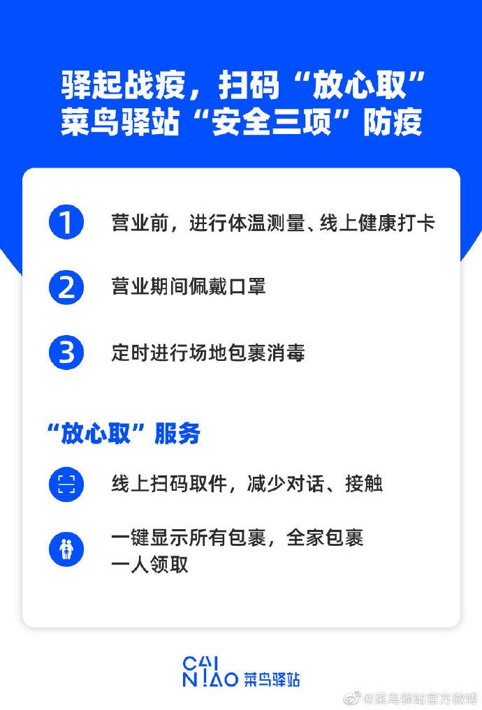 """菜鸟驿站上万站点已营业 推出""""安全三项""""措施_物流_电商报"""