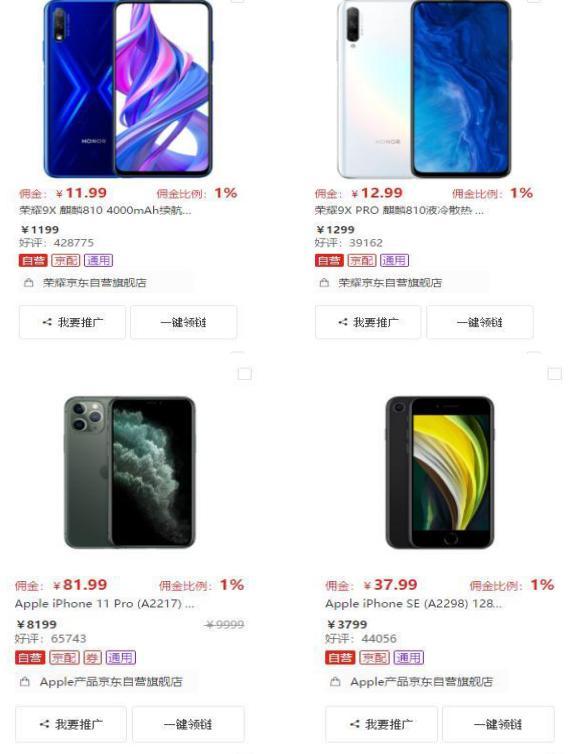 京东8月更新商品页面,看不到销量数据,只能看好评数