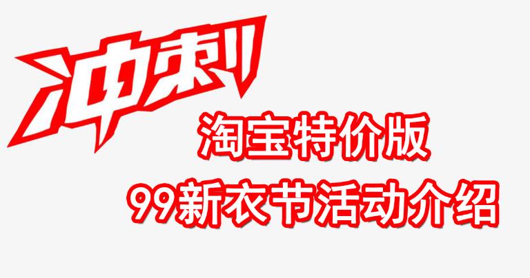 淘宝特价版99新衣节活动介绍