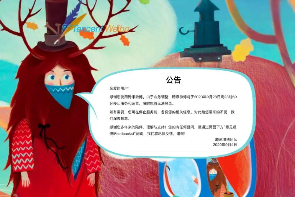 """""""腾讯微博""""是何物?将于9月29日停止运营,网友:头一回听说"""