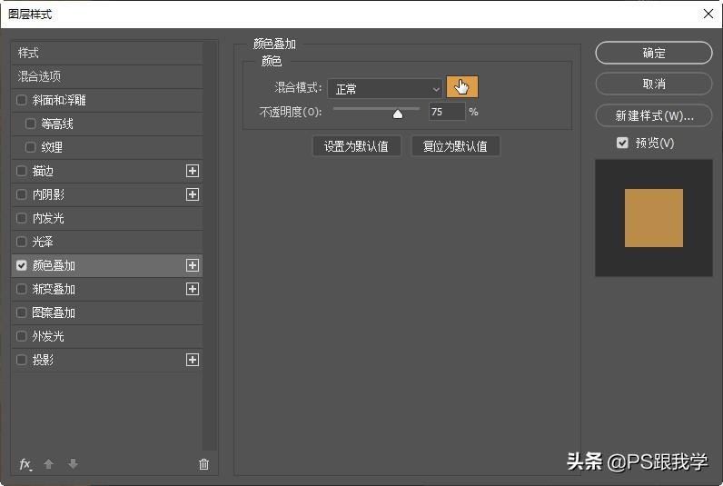 图层样式居然也可以做照片调色,单色多色渐变色,方便快捷一站式