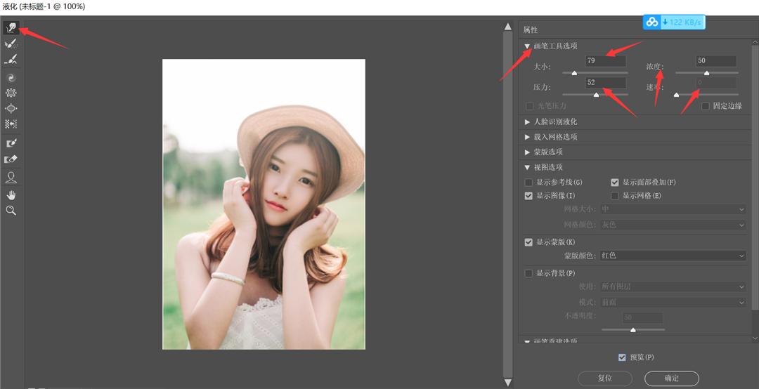 Photoshop瘦脸技巧:利用人脸识别滤镜功能,简单几步P出瓜子脸?