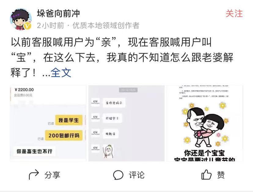 """苏宁规定客服改称用户为""""宝"""",网友:甜到心坎里"""